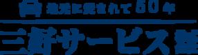 三好サービス 公式ホームページ   民間車検工場   岐阜県八百津町
